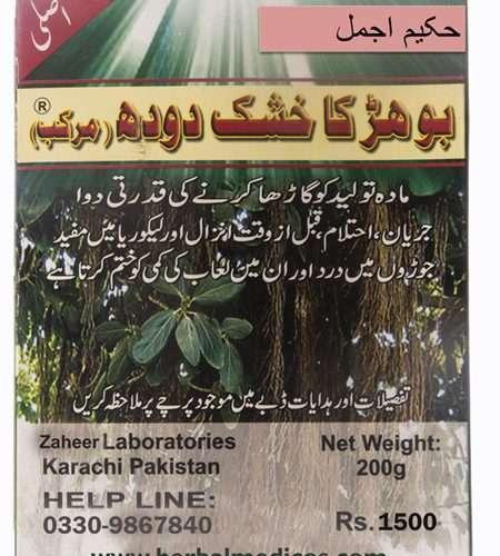 Bohar ka doodh - herbalmedicos.pk